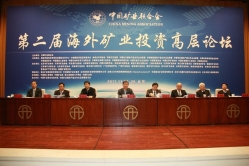 第二届海外矿业投资高层论坛在京开幕